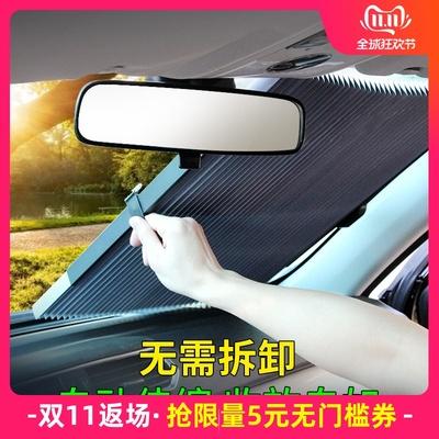 汽車防曬隔熱遮陽擋板自動伸縮遮陽擋前擋車窗遮光簾墊車內遮陽板
