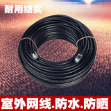 Network cable outdoor anti-aging 40 outdoor network cable sunscreen 50 super five 60 waterproof super long 100 external line 150 meters