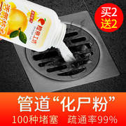Pipe dredging agent strong through the bathroom toilet floor drain kitchen sewer oil pollution block toilet deodorant artifact
