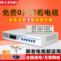 D-LENP ground wave digital standard set-top box radio and television a full set of indoor universal home TV antenna receiver
