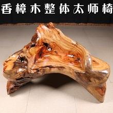 典艺阁香樟木根雕凳子无拼接树根原木太师椅靠背椅实木茶桌主人椅