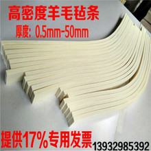工业羊毛毡高密度毛毡耐高温阻燃抛光吸油密封垫条块圈8mm10mm