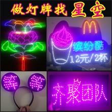 明星LED定制作歌迷訂做手舉定制軟燈牌燈幅頭戴相機牌 演唱會燈牌