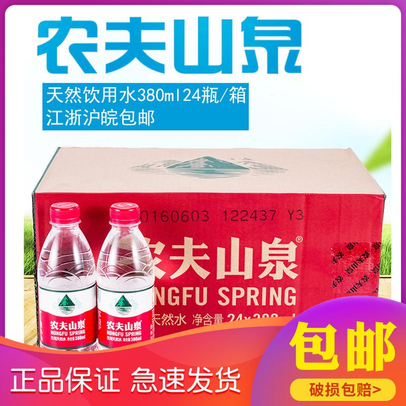 农夫山泉天然饮用水380ml24瓶/箱矿泉水小瓶优质水源江浙沪皖包邮