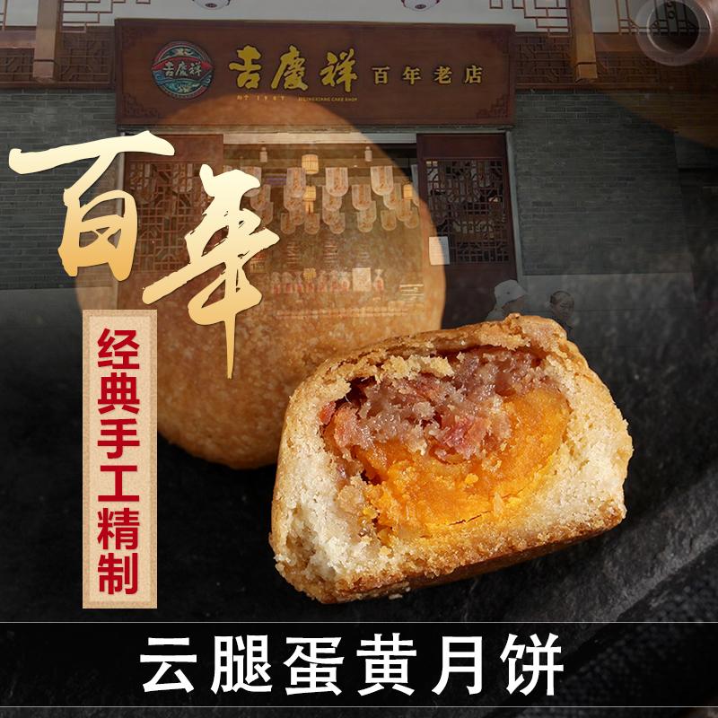 中华老字号吉庆祥 云腿月饼云南滇式火腿月饼纸包散装礼品盒包装