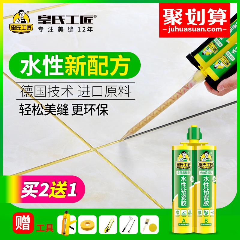 皇氏工匠水性美缝剂瓷砖地砖专用防水真勾缝填缝胶施工工具白金色