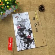 写意花卉家禽图集国画艺术中国名家画集系列珍藏版康宁画集