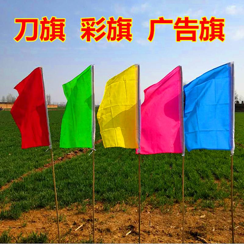 户外彩旗订制定做广告工地刀旗幼儿园红生日飘旗室外大小装饰旗帜