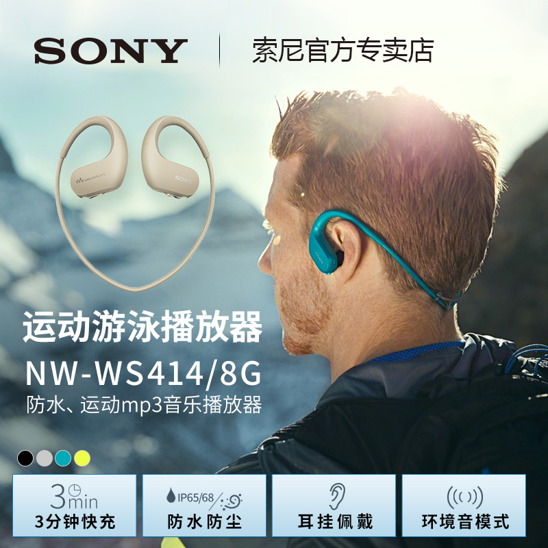 Sony/Sony NW-WS414 MP3 Player Shipping