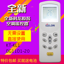 Kelon Air Conditioning Remote Controller KT-KL1 KL-12 DG11D1-20 KFR-23GW/ND1