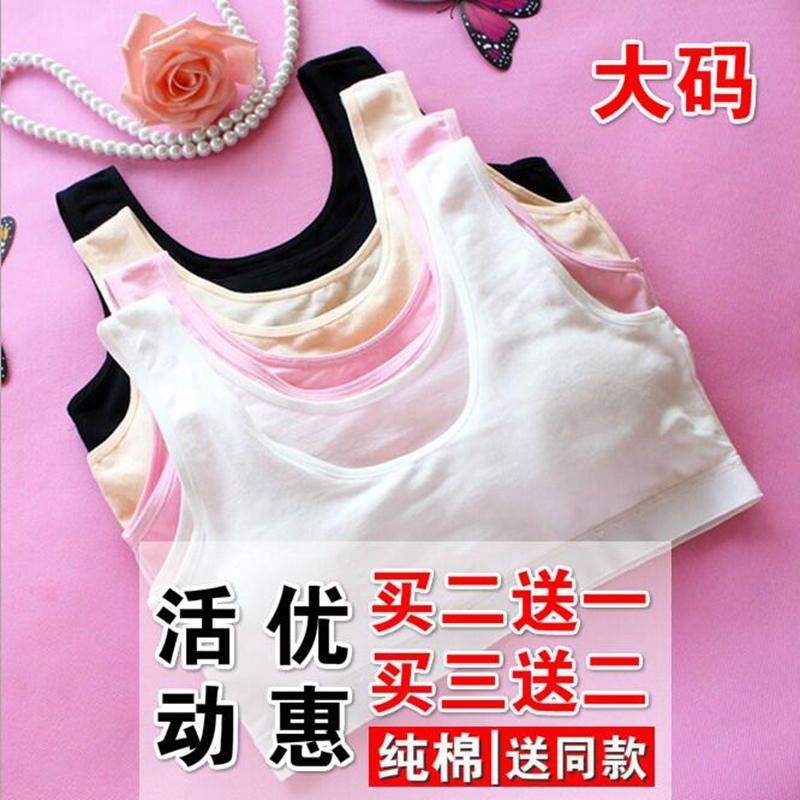少女文胸高初中学生运动内衣大码小背心式纯棉小孩发育期胸罩女童