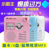 小霸王 M338复读机磁带机英语学习机U盘插卡mp3录音播放机 Subor
