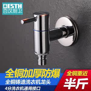 百汉BH-233全铜 洗衣机水龙头快开水嘴小龙头单冷龙头