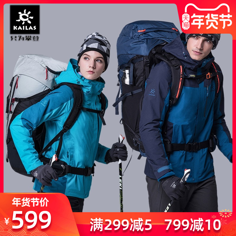 凯乐石户外旅行运动男女防水保暖透气抓绒三合一冲锋衣两件套冬季