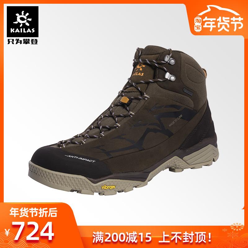 凯乐石户外旅行运动登山鞋男款中帮耐磨GTX防水防滑攀山徒步鞋