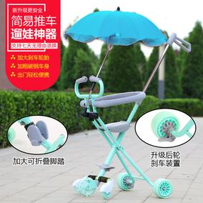 带娃出门遛娃神器 儿童三轮车简易轻便折叠1-6岁五轮手推车溜娃