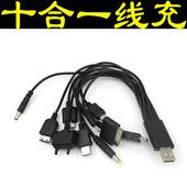 八鹰 一拖十充电器线10合1多用手机插头充电线 USB多口多功能接头