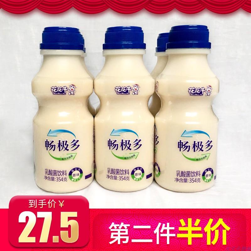花花牛原味畅极多乳酸菌 酸牛奶 益生菌饮品 354g  6瓶多省包邮