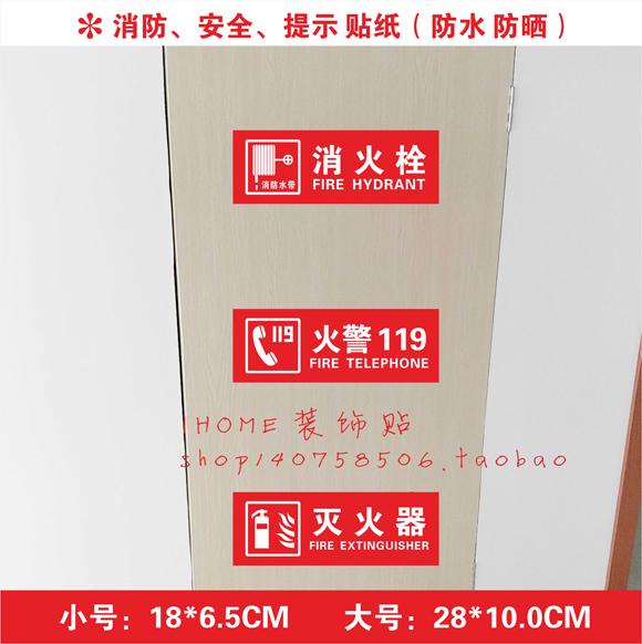 消火栓灭火器消防安全提示标识贴纸消防栓使用说明警示地贴墙贴