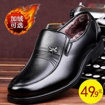 男士皮鞋男冬天防臭真皮正装加绒棉鞋商务中年中老年爸爸保暖鞋子