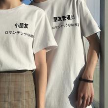 小朋友朋友管理员创意情侣装 夏装纯棉短袖简约宽松T恤小众2019夏