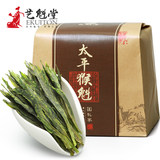 2019 New Tea Listed Yikuitang Green Tea Hand-pinched Super Taiping Monkey Kui Tea 250g Huangshan Spring Tea