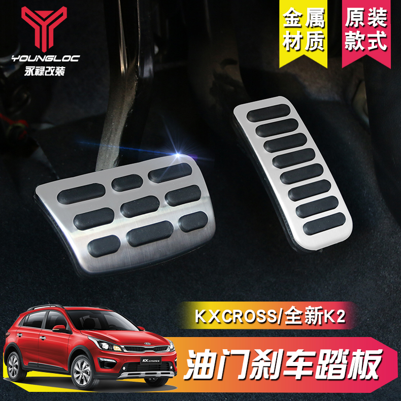 起亞KXCROSS改裝油門踏板17款起亞K2改裝專用內飾鋁合金汽車用品