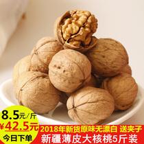 袋装孕妇零食坚果特产2克220新疆薄壳大核桃嗨食季纸皮核桃