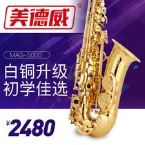 乐器彩色蓝色金键萨克斯风调中音萨克斯管E蓝色萨克斯降