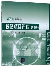 E管理学系列 投资项目评估 第3版图片