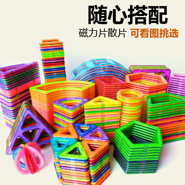 安源小子磁力片散片单片百变磁性配件儿童益智玩具磁铁积木散装