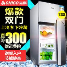 双门式138升冷藏冷冻家用宿舍节能静音双开门小冰箱 志高冰箱小型