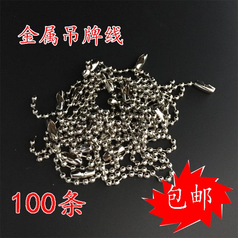 珠链diy材料2.4mm珠链 圆珠链100条 吊牌链 饰品配件防盗链包邮