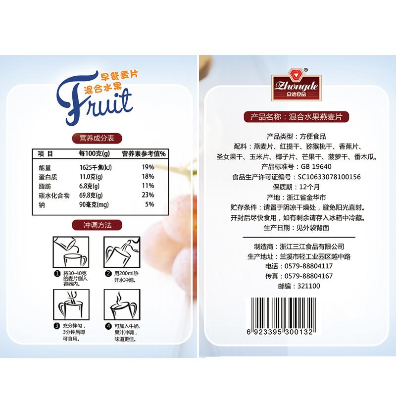 水果坚果燕麦片500g早餐 混合装玉米片燕麦 即食无糖精无脱脂食品