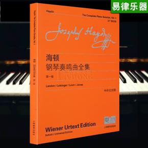 海顿钢琴奏鸣曲全集(第1卷)(中外文对照) 古典钢琴名曲曲集书籍 钢琴小品曲选 儿童成人练习曲 上海教育出版社