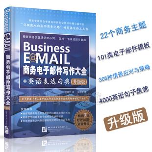 Business 升级版 商务英语写作工具书 英语表达句典 职场商务英语速学速用 中英对照商务英语写作书 E@MAIL商务电子邮件写作大全