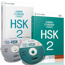赠电子答案/HSK标准教程2学生用书+练习册(共2本附CD)对外汉语教材/新HSK考试教程第二级/HSK考试攻略/新汉语水平考试二级标准教程
