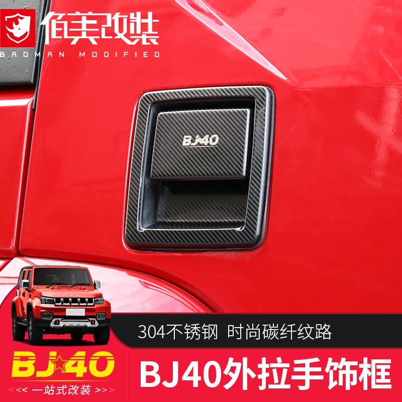 bj40l车门外拉手专用于北京bj40plus改装件拉手装饰框不锈钢配件