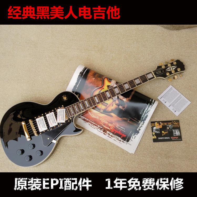 一体电吉他