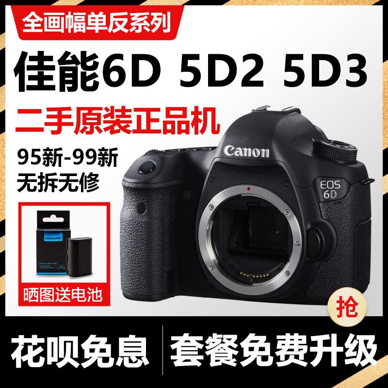 佳能EOS 6D 5D2 5D...