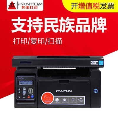 【送100红包】奔图M6500黑白激光打印机复印件扫描仪一体机家用小型三合一证件办公室商用多功能A4网络打印机