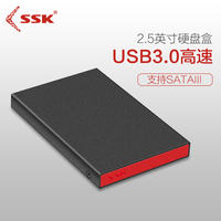 SSK 飚王 High-speed usb3.0 mobile hard disk box 2.5-inch external external read hard disk box notebook computer solid state mobile hard disk shell protection box SATA serial port