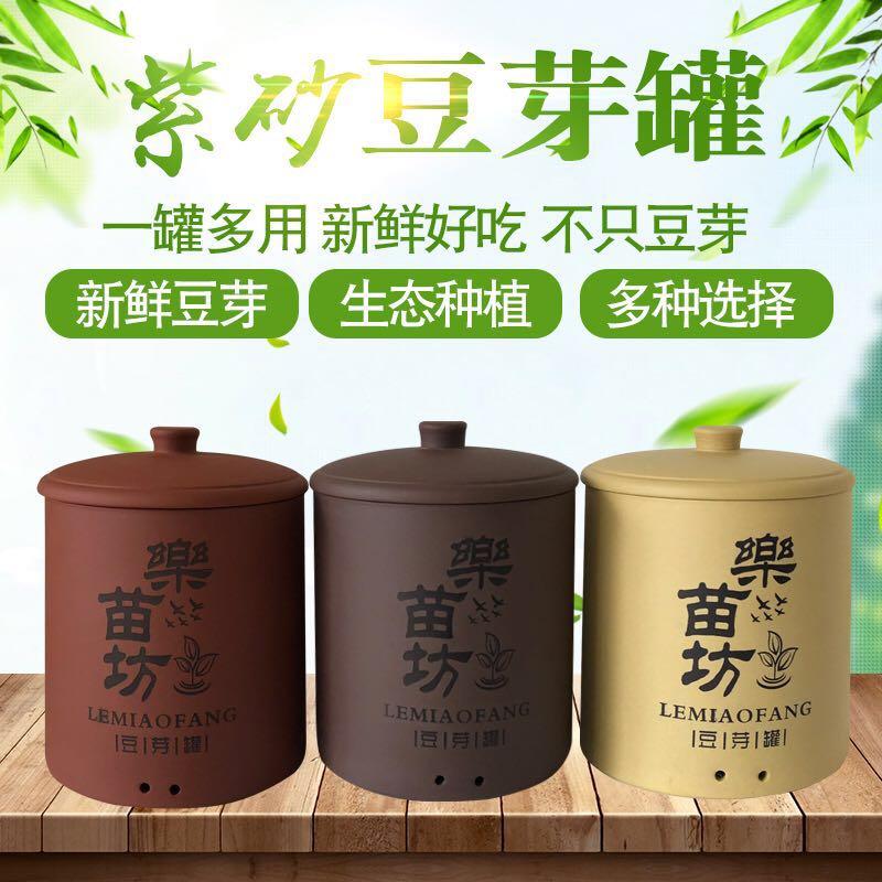 【全新升级】乐苗坊发豆芽机家用紫砂大容量全自动豆芽机罐