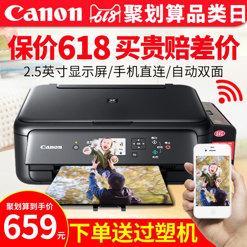 佳能TS5180打印机彩色喷墨复印扫描照片多功能一体机手机无线wifi小型办公家用学生自动双面打印文档3680升级