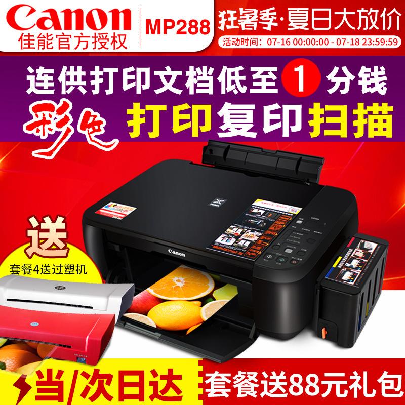 佳能MP288彩色喷墨一体机家用学生手账相片连供加墨小型办公A4纸复印机扫描机三合一无边距多功能照片打印机