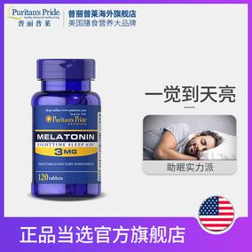 普丽普莱褪黑素120片 退黑素睡眠片 美国 安定 促进睡眠 安眠片