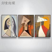 饰画客厅三联组合装 现代简约抽象人物装 毕加索手绘油画 饰画名画