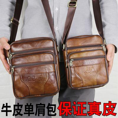 单肩包男真皮牛皮包斜挎包公文包商务休闲男包竖款男士包包小背包