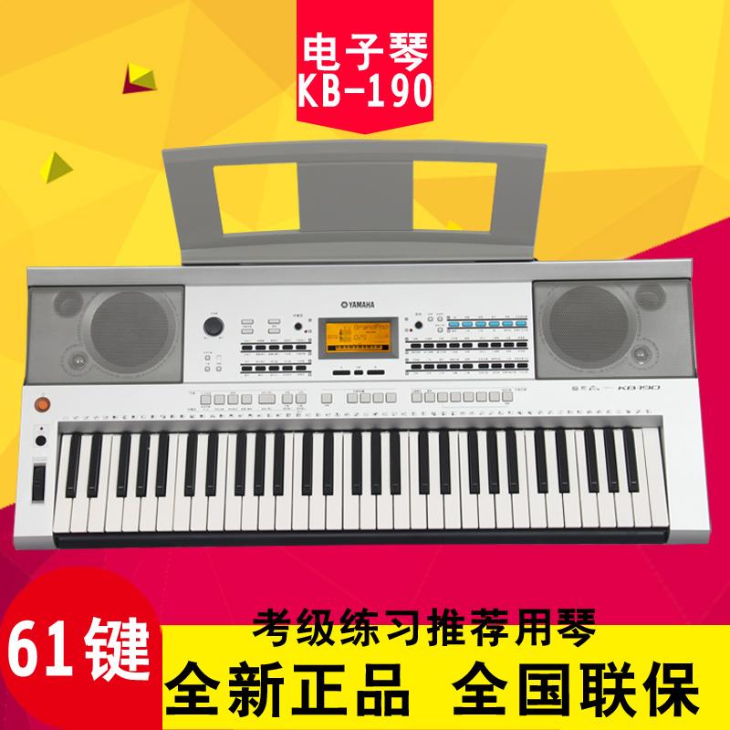電子琴kb190