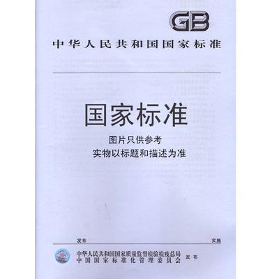 国家标准 GB/T20188-2006小麦粉中溴酸盐的测定离子色谱法